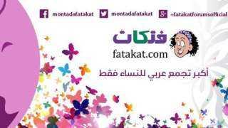 """إغلاق أكبر منتدى نسائى عربى على الإنترنت .. """"فتكات"""" إلى زوال بعد 12 عامًا"""
