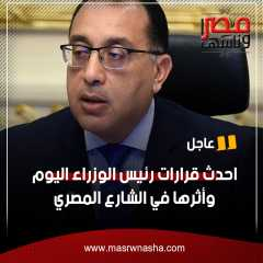 احدث قرارات رئيس الوزراء اليوم  وأثرها في الشارع المصري