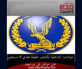 حوادث: الداخلية تكشف حقيقة تعدي 4 مسجلين على مواطن في بورسعيد