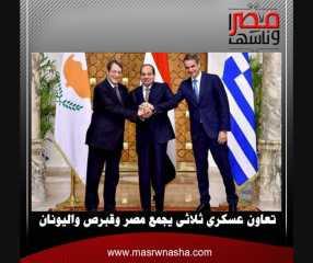 تعاون عسكري ثلاثي يجمع مصر وقبرص واليونان