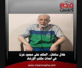 خلال ساعات.. الحكم على محمود عزت في أحداث مكتب الإرشاد
