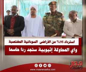 استرداد 95% من الأراضى  السودانية المغتصبة وأى محاولة إثيوبية ستجد ردا حاسما