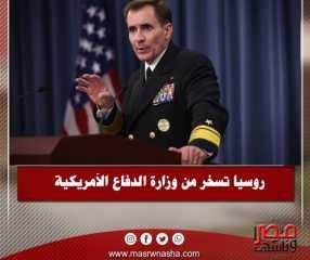 روسيا تسخر من وزارة الدفاع الأمريكية