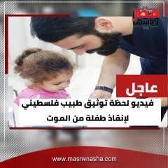 فيديو لحظة توثيق طبيب فلسطيني لإنقاذ طفلة من الموت