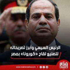 الرئيس السيسي وأبرز تصريحاته لتصنيع لقاح «كورونا» بمصر