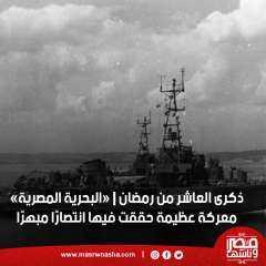 ذكرى العاشر من رمضان | «البحرية المصرية» معركة عظيمة حققت فيها انتصارًا مبهرًا