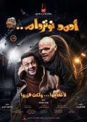 رامز جلال: يعلن عن بوستر فيلمه الجديد في عيد الفطر «أحمد نوتردام»