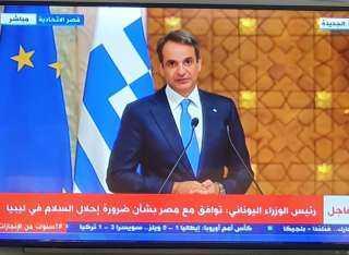 عاجل| أخر تصريحات  السيسي و رئيس الوزراء اليوناني