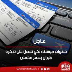 خطوات مبسطة لكي تحصل على تذكرة طيران بسعر مخفض