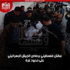 مقتل فلسطيني برصاص الجيش الإسرائيلي على حدود غزة
