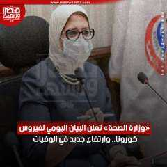 «وزارة الصحة» تعلن البيان اليومي لفيروس كورونا.. وارتفاع جديد في الوفيات