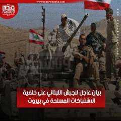 بيان عاجل للجيش اللبناني على خلفية الاشتباكات المسلحة في بيروت
