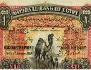 «دور في محفظتك القديمة» الجنية أبو جملين يصل سعره إلي مليون جنية