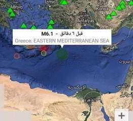 عاجل| زلزال 6 ريختر يضرب البحر المتوسط قد يسبب كارثة