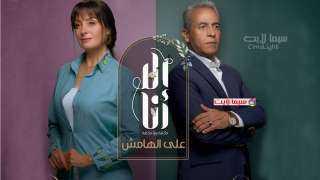 «إلا أنا» مؤلفة حكاية «على الهامش» تحتفل بتصدره التريند في مصر والوطن العربي